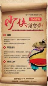 武林风企业通用招聘海报模板