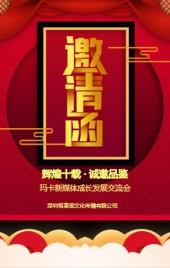 红色商务简约中国风企业公司会议活动邀请函H5