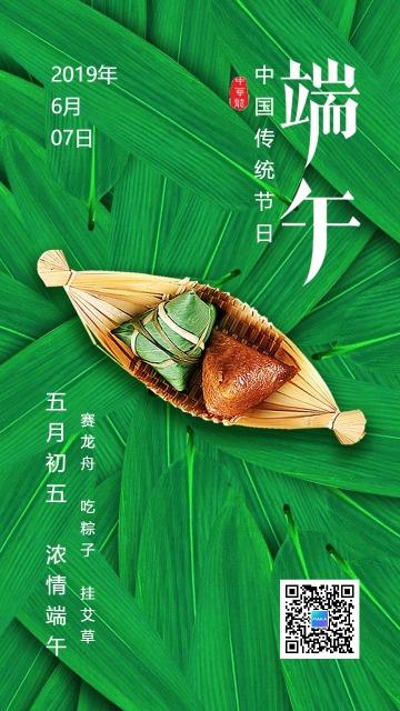 端午节清新简约宣传海报