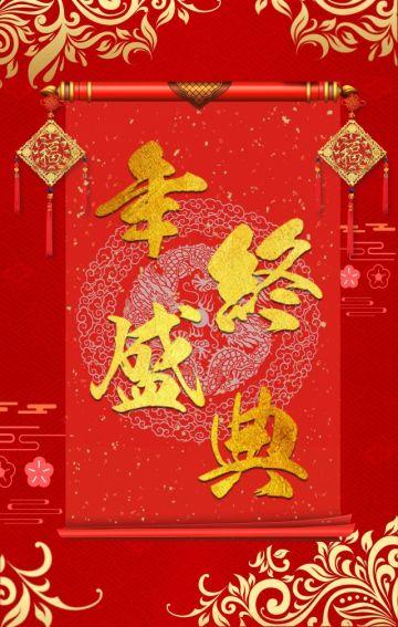 中国红年终盛典/大红色企业表彰员工大会/高端大气商务年会邀请函