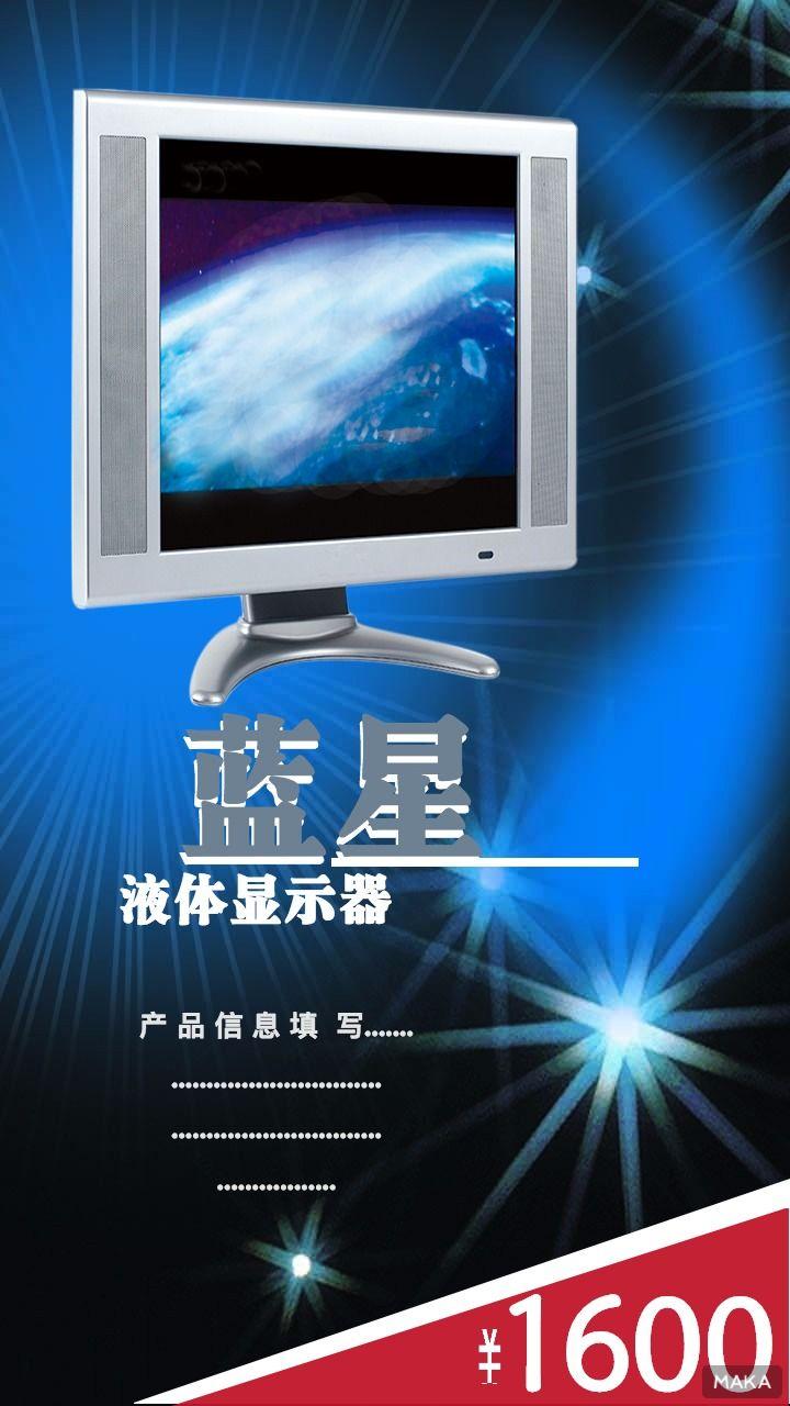 电子产品宣传