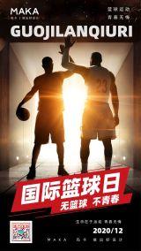 黑色简约国际篮球日宣传海报