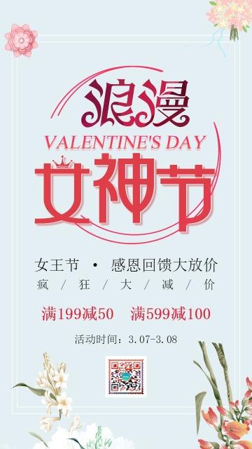 蓝色清新文艺38女神节店铺节日促销活动宣传海报