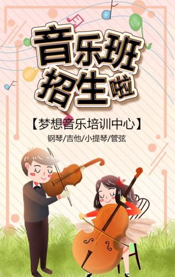 少儿音乐班开课啦寒假班火热招生中清新卡通H5
