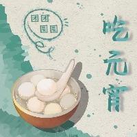元宵节习俗系列微信公众号次图——吃元宵
