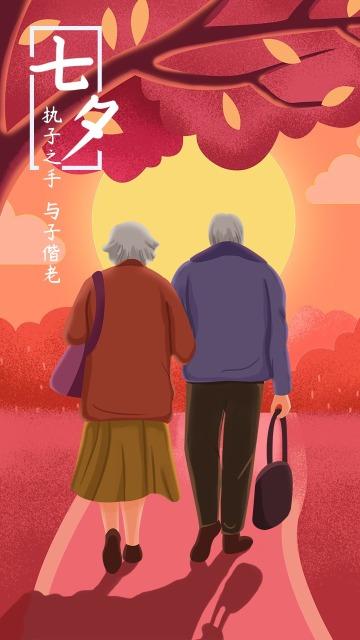 七夕情人节日签微信海报七夕心情海报