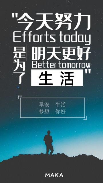 蓝色简约文艺励志日签海报