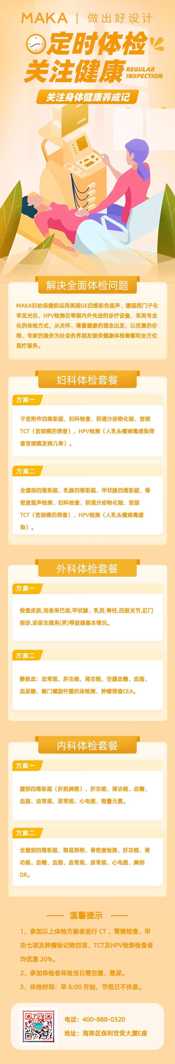 黄色温馨风格预约查体医疗体检文章长图