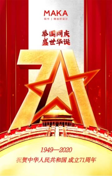 红色大气国庆中秋举国同庆宣传H5