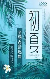 小清新文艺夏季商家新品上市促销宣传H5