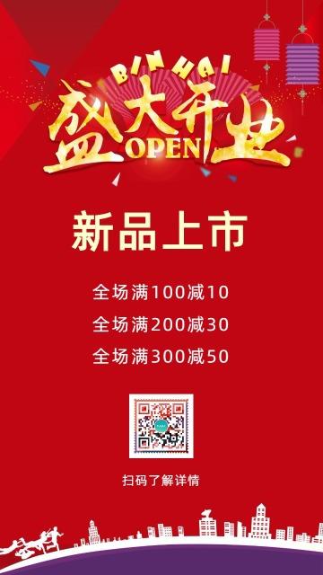 红色喜庆新店开业宣传手机海报