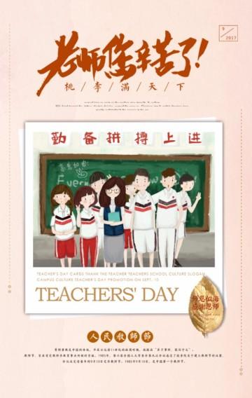 教师节节日祝福贺卡个人/班级相册感恩教师节贺卡