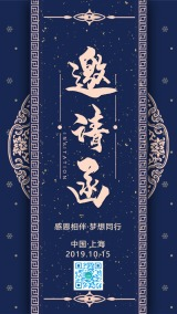 中国风会议邀请函峰会邀请函海报模板