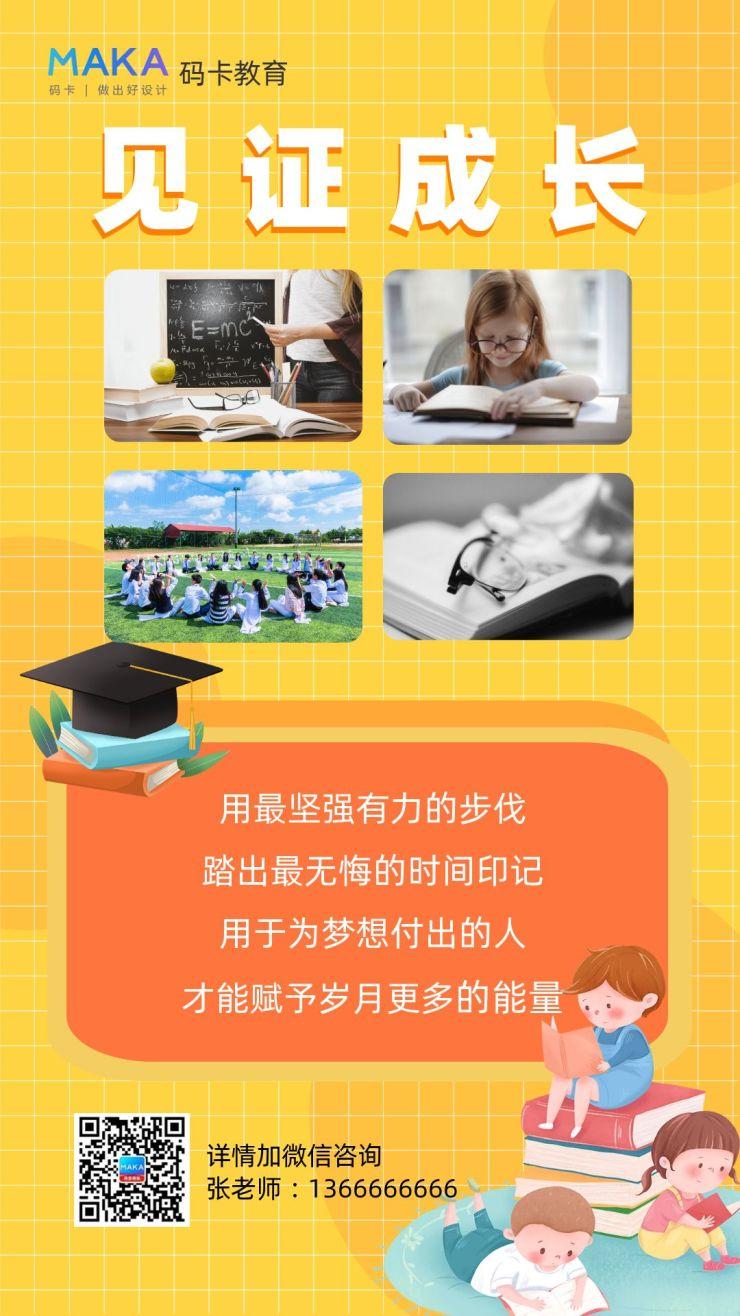 教育培训班招生宣传海报