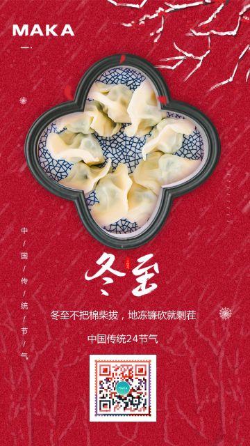 中国传统二十四节气之红色简约冬至海报