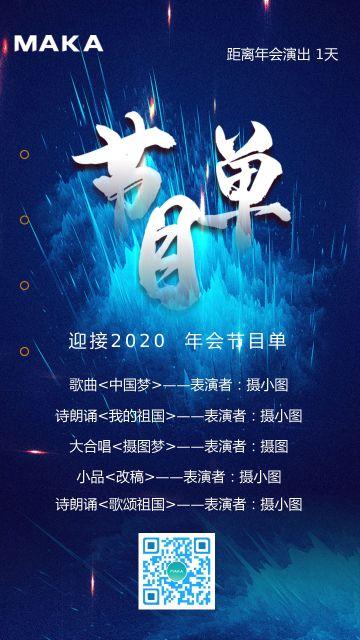 蓝色简洁2020年会节目单海报