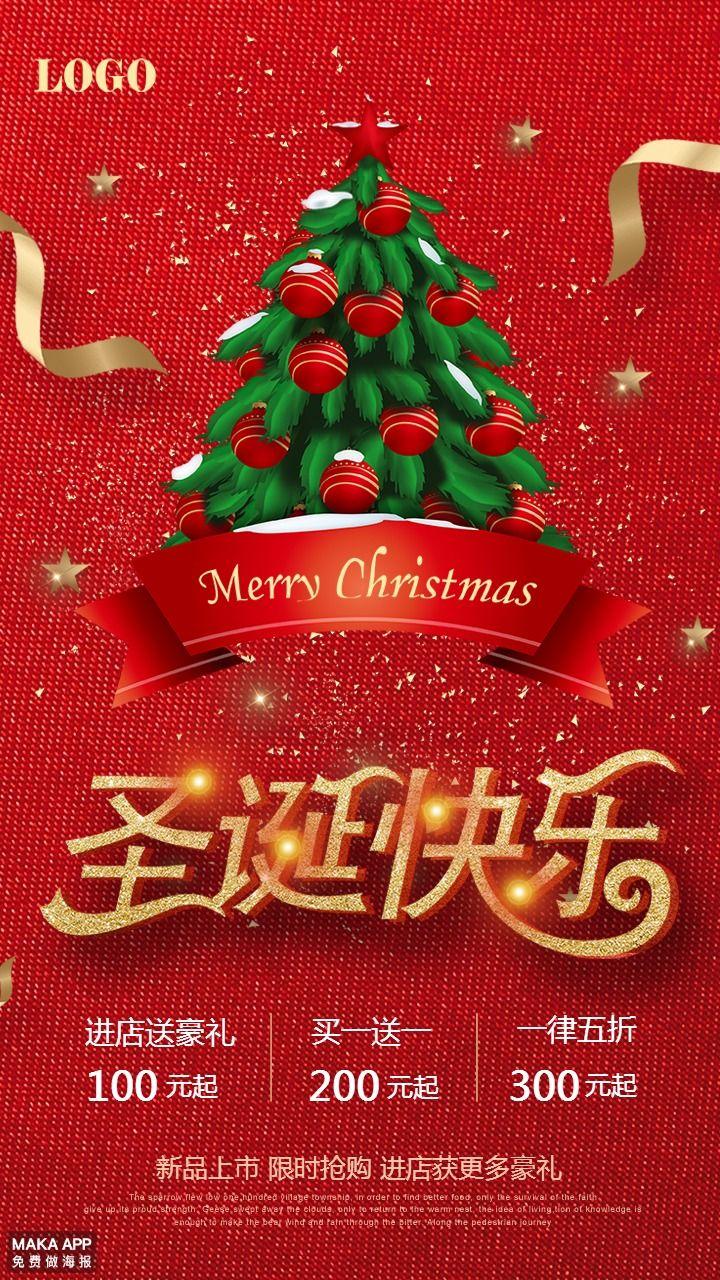 红色简洁大气圣诞促销海报