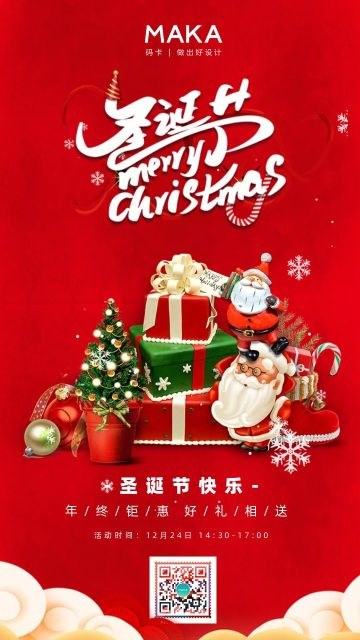 红色卡通大气圣诞节平安夜圣诞老人宣传海报