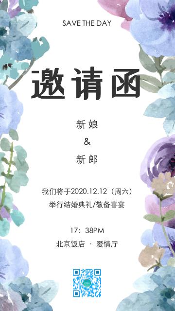 高端清新邀请函粉紫色简约小清新活动邀请函时尚婚礼会议请柬