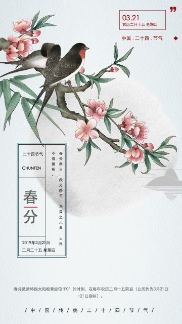 传统二十四节气春分古风日签海报