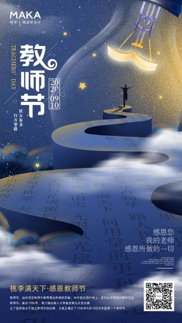 蓝色唯美教师节宣传祝福海报