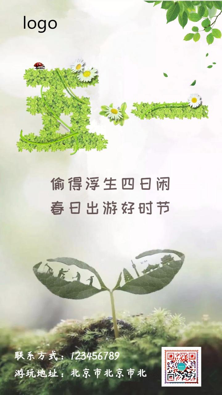 五一劳动节各行业通用借势海报 手机海报