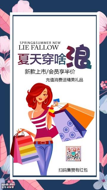 服装店夏季促销海报