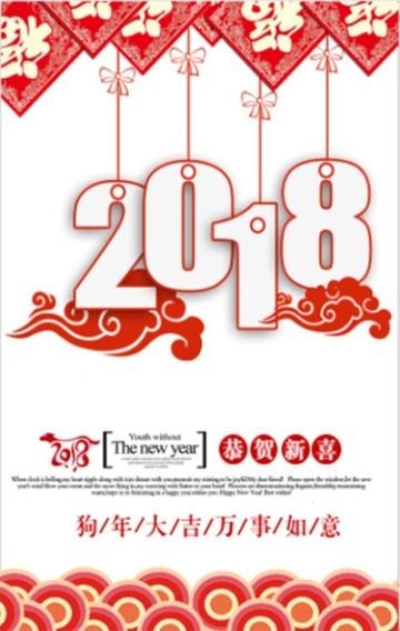 微商电商新年促销单页海报