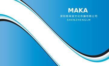 企业公司宣传个人蓝色扁平商务通用高端简约名片设计推广模板