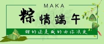 端午节简约风节日活动节日促销微信公众号封面大图