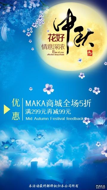 中秋国庆双节促销打折海报 中秋回馈 满减 花好月圆