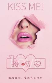 浪漫粉色国际接吻日企业宣传推广自媒体