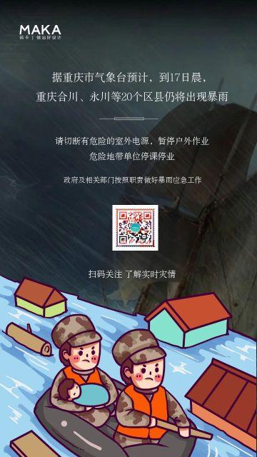 创意蓝色风暴雨天气天气预报通知宣传海报