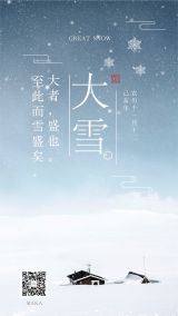 大雪节气2019蓝色简约新中式大气企业宣传海报