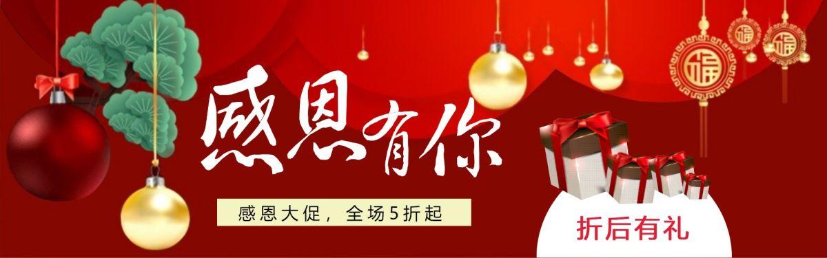红色古风简约感恩节电商店铺banner