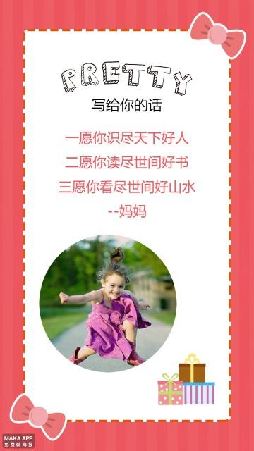 粉色生日祝福贺卡 可爱儿童生日卡通卡片