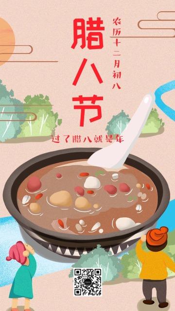 腊八节节日手机海报