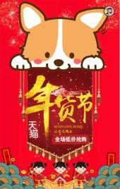 狗年大吉大利红色中国风年终促销/元旦促销/新年办年货/商超店铺通用