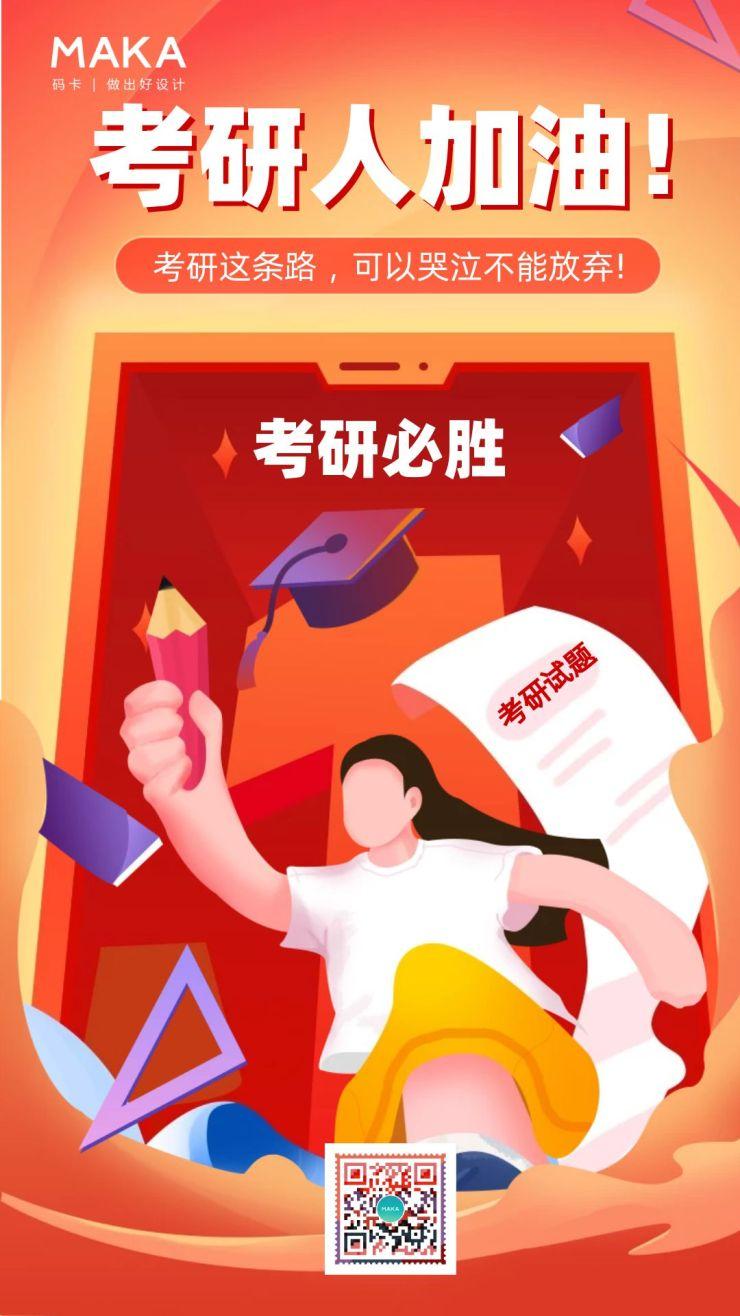 考研加油励志日签宣传海报