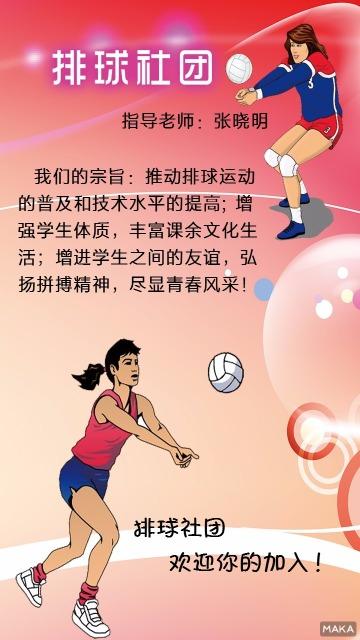 排球社团招新海报