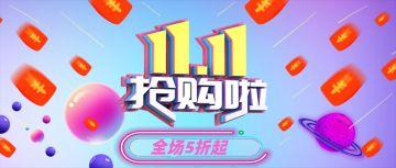 【双十一】双十一红包雨预热促销版头海报