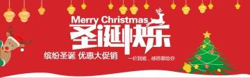 淘宝圣诞节推广宣传电商banner