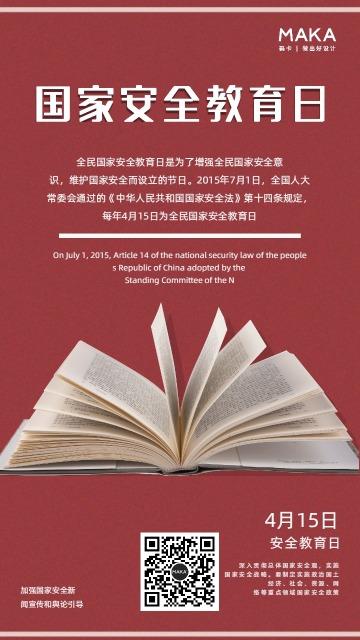 红色大气国家安全教育日宣传手机海报模板