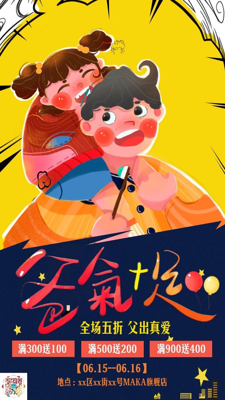 卡通手绘蓝色黄色父亲节产品促销活动活动宣传海报