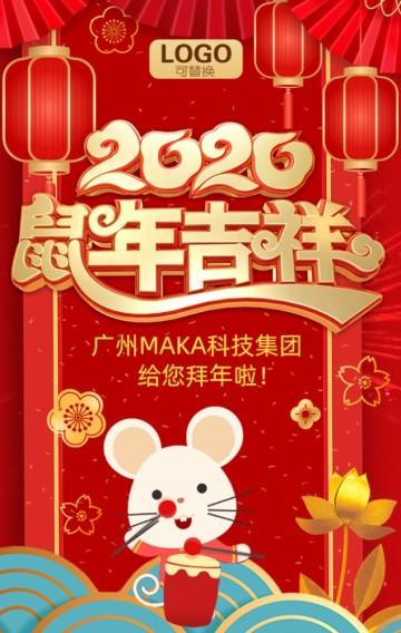 中国红鼠年吉祥企业个人拜年新年新春祝福H5