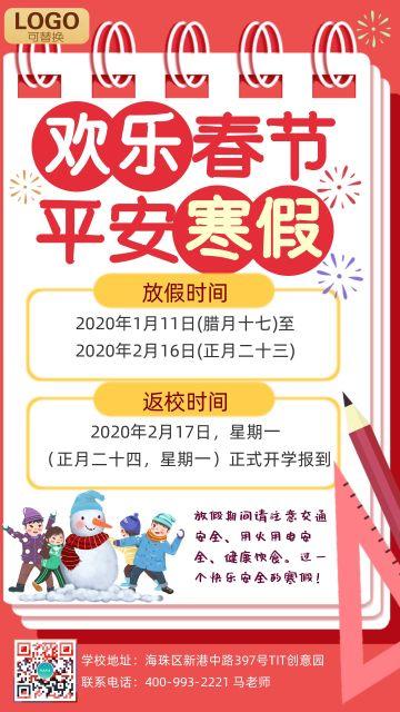 寒假放假通知中小学学校幼儿园安全教育海报