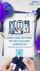 清新花卉文艺感恩节商品活动促销