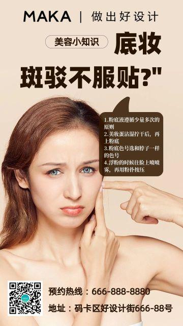 棕色简约风美容美发美业知识科普宣传海报