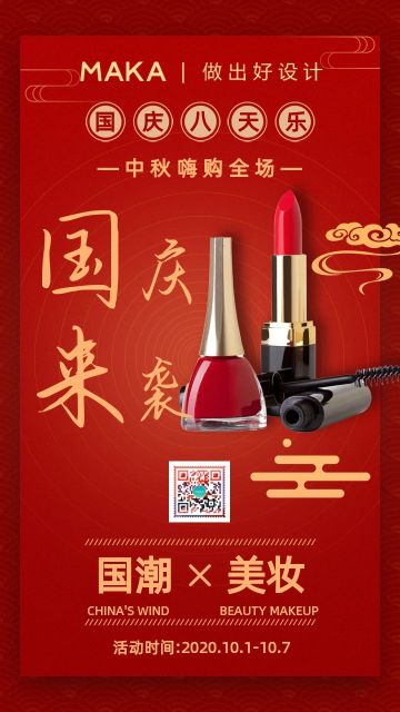 国潮美妆促销宣传海报
