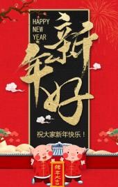 喜庆中国风新年好企业新年拜年贺卡